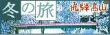 冬の旅 飛騨高山