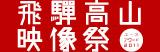 飛騨高山映画祭