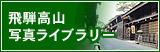 飛騨高山写真ライブラリー